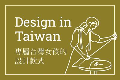 許許兒台灣設計師服飾