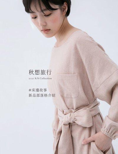 秋想旅行vol2-床邊故事