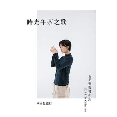 11月上旬,秋想旅行vol.5 #時光午茶之歌