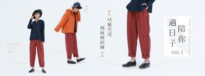 磚紅色棉麻直條紋褲