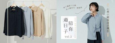 2way心裡小劇場兩穿設計長袖襯衫(共四色)