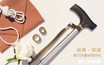 ISUN休閒手杖 簡約質感純色金屬 精巧5節折疊手杖
