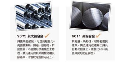 ISUN column no.1 Aluminum 鋁合金材質介紹7075航太鋁合金、6011高強度鋁合金,質輕堅固、延展性佳、不易折斷