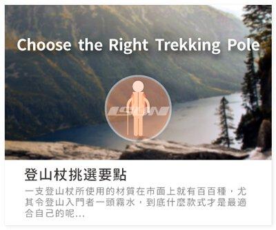 閱讀更多 > 如何挑選登山杖