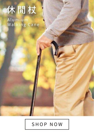 ISUN休閒手杖 外銷日本品質安心保證