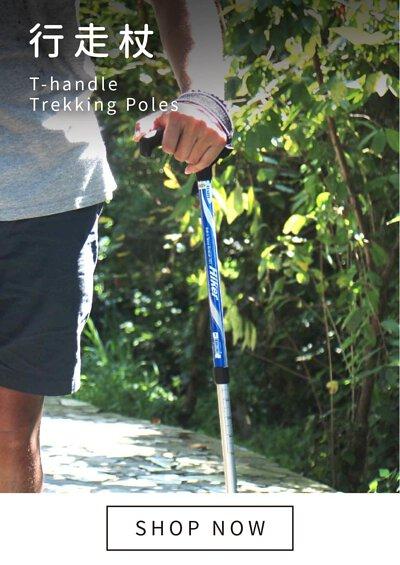 淺山健行推薦 T字握把更適用於緩坡,推薦給愛好日常徒步行走與郊山健行的朋友們