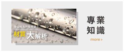 台灣鋁合金解析  ISUN登山杖從握把到杖身,甚至各式塑膠配件都是台灣製造,深入瞭解更多台灣好品質...