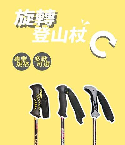 宜山MIT台灣製登山杖 旋轉鎖定款式2入優惠