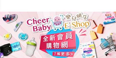 CheerBaby E-Shop