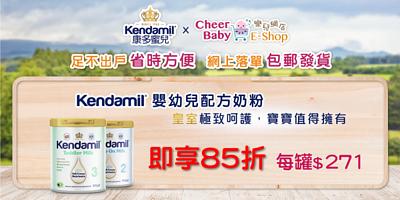 英國 Kendamil  康多蜜兒 嬰幼兒全脂配方奶粉