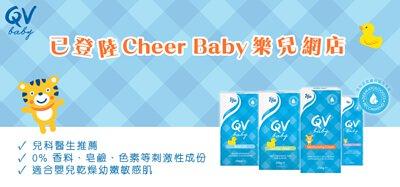QV Baby