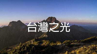 台灣之光。台灣精品音響。