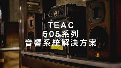 日本TEAC 505系列數位音響系統