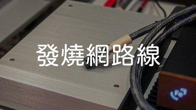 音響級發燒網路線材