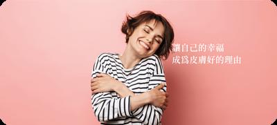 短髮女生帶著笑容擁抱自己,文字是「讓自己的幸福,成為皮膚好的理由」