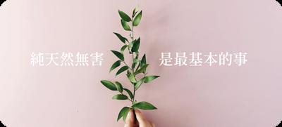 圖片中央一雙手拿著一株綠葉植物,圖片左右為文字寫著「純天然無害,是最基本的事」