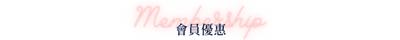 花花草草Flower2Grass2會員優惠Membership Banner