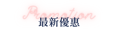 香港天然護膚品牌花花草草Flower²Grass²的最新產品優惠