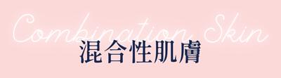 混合性肌膚適用的天然護膚品-香港天然護膚品牌花花草草Flower²Grass²