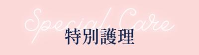 皮護特別護理 | 香港天然護膚品牌花花草草Flower²Grass²