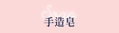 手造皂系列-香港天然護膚品牌花花草草Flower²Grass²