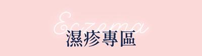 濕疹專區-香港天然護膚品牌花花草草Flower²Grass²