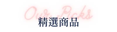 香港天然護膚品品牌花花草草Flower²Grass²的精選商品