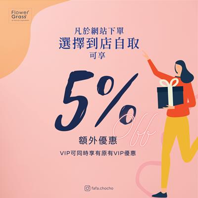 凡於花花草草Flower2Grass2下單選擇到店自取可享額外5%優惠