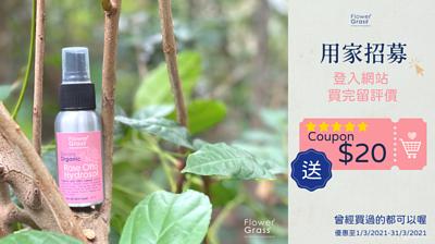 3月優惠-用家招募,登入網站留評價可獲$20購物金-花花草草Flower2Grass2