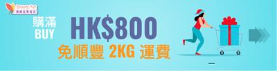 順豐滿$800免2kg運費