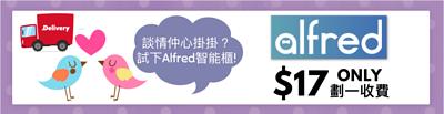 Alfred Locker 智能櫃 劃一收貴 HK$17