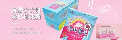 韓國大大塊彩虹棉花糖