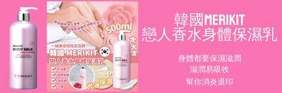 韓國MERIKIT戀人香水身體保濕乳
