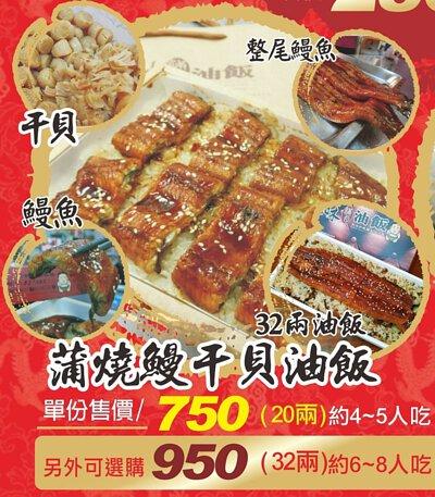 鰻魚油飯,蒲燒鰻干貝油飯,總舖師ㄟ鰻魚油飯,蒲燒鰻魚,干貝油飯