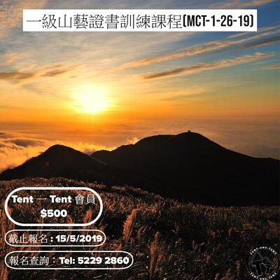 一級山藝證書訓練課程(MCT-1-26-19)