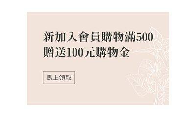 "<img src=""new-member-special-gift.jpeg"" alt=""新加入會員購物滿500贈送100元購物金"">"