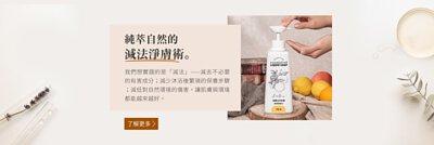 "<img src=""two hands press opureal essential oil liquid soap.jpg"" alt=""了解純萃自然減法淨膚術"">"