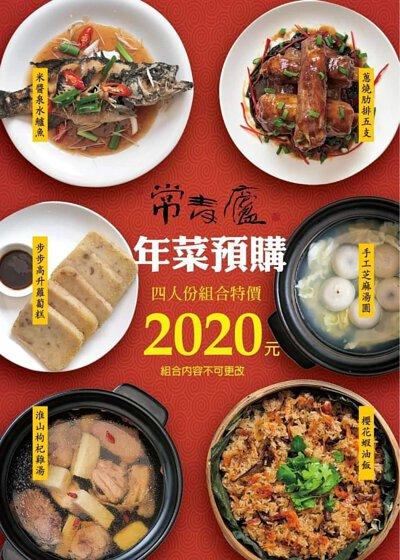 2020年菜預購