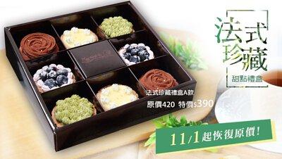 阿嬤的珍藏 法式甜點禮盒