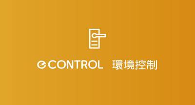 e Control 環境控制