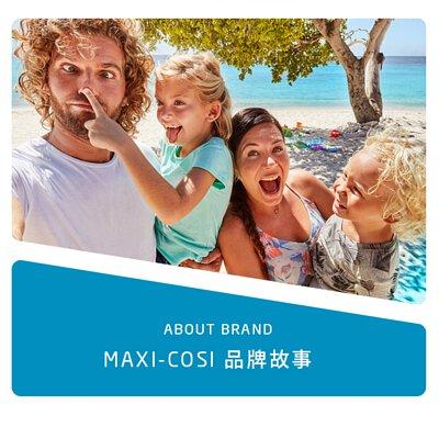 MAXICOSI品牌故事