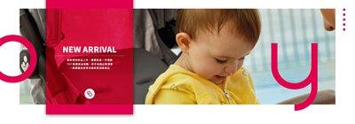 嬰兒推車,汽座,揹巾,包巾奶瓶,嬰兒用品,新品上市,優惠活動