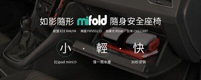 全世界最小的安全汽座-mifold ,比 iPad mini 小,收納非常簡便。