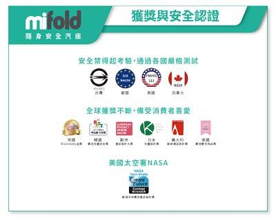 全世界最小的安全汽座mifold ,獲獎與安全認證無數,備受消費者喜愛