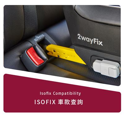 ISOFIX 車款查詢