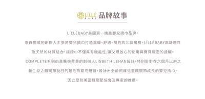 lillebaby-story
