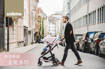 UNILOVE 來自英國全能多功嬰兒推車