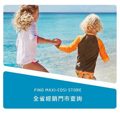 MAXI-COSI全省經銷門市查詢