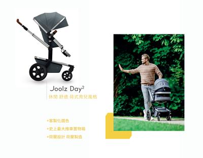 JOOLZ DAY2 歐系推車嬰兒霸主 高景觀推車 荷蘭設計荷蘭製造