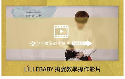 lillebaby-video
